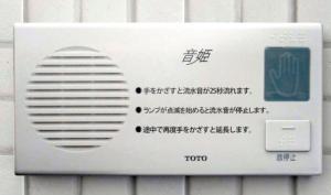 dispositivo está en todos los baños de mujeres de Japón